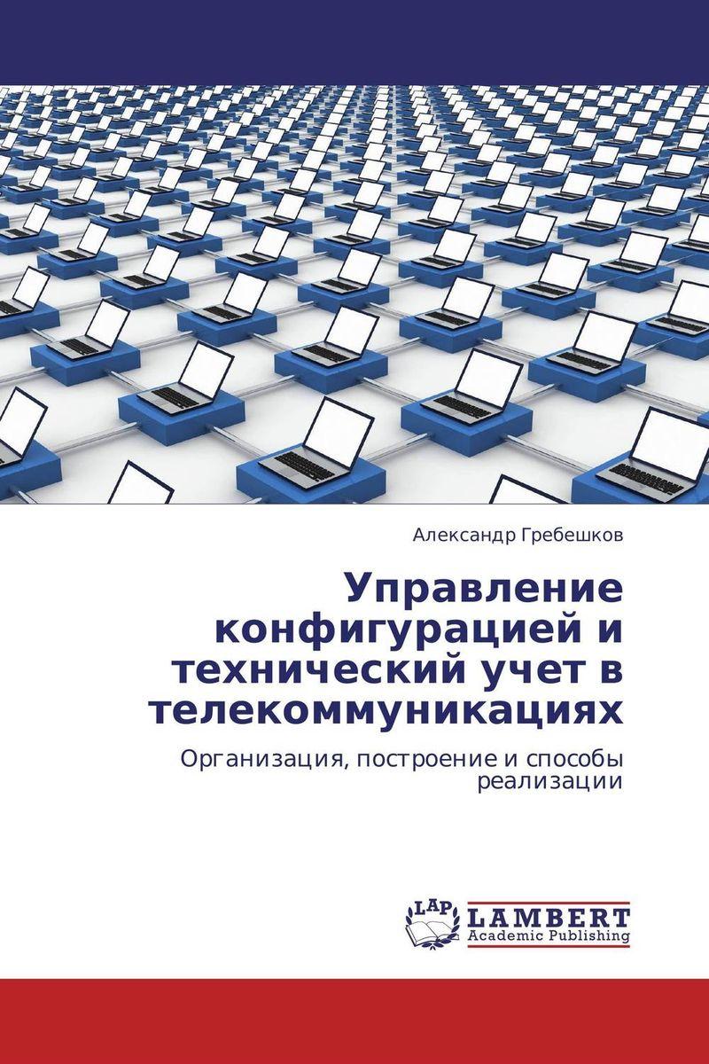 Управление конфигурацией и технический учет в телекоммуникациях сети связи пост ngn