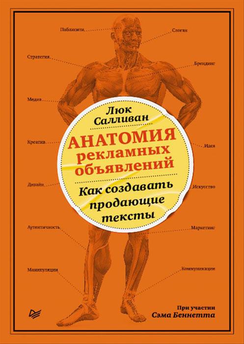 Л. Салливан, С. Беннетт. Анатомия рекламных объявлений. Как создавать продающие тексты
