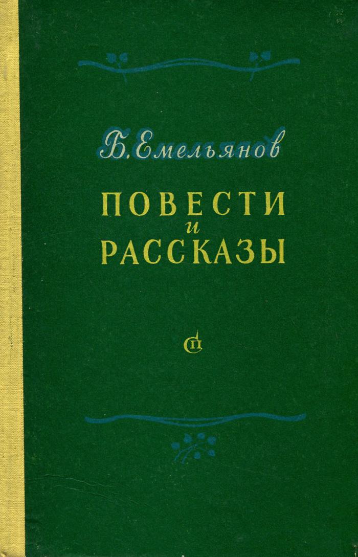 Б. Емельянов. Повести и рассказы