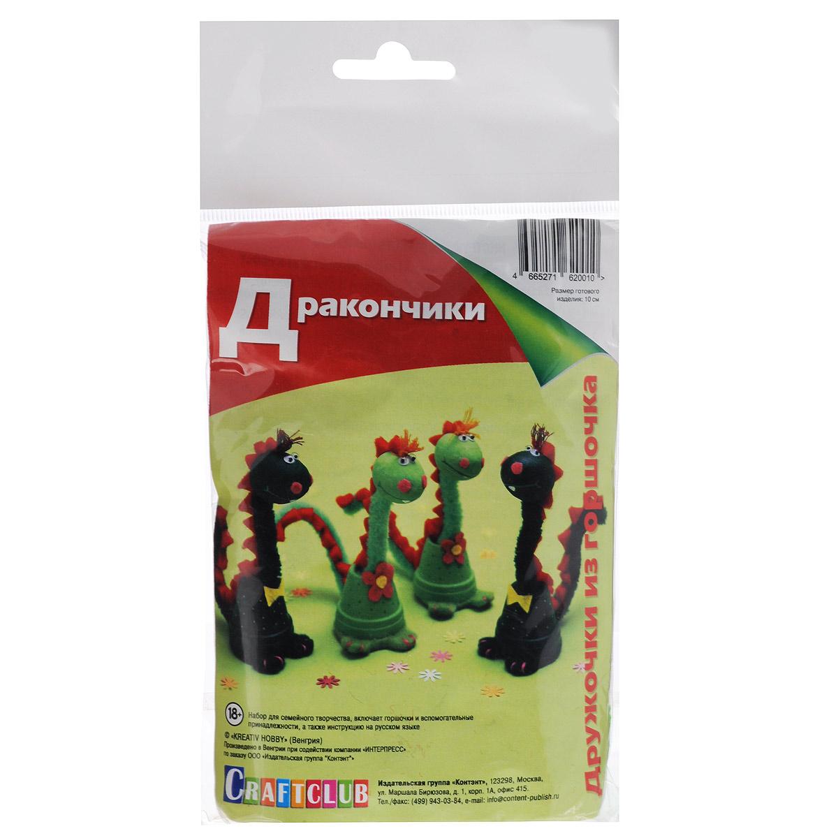 Набор для изготовления игрушек Craftclub Дракончики, 4 шт купить аксессуары для изготовления постижерных изделий