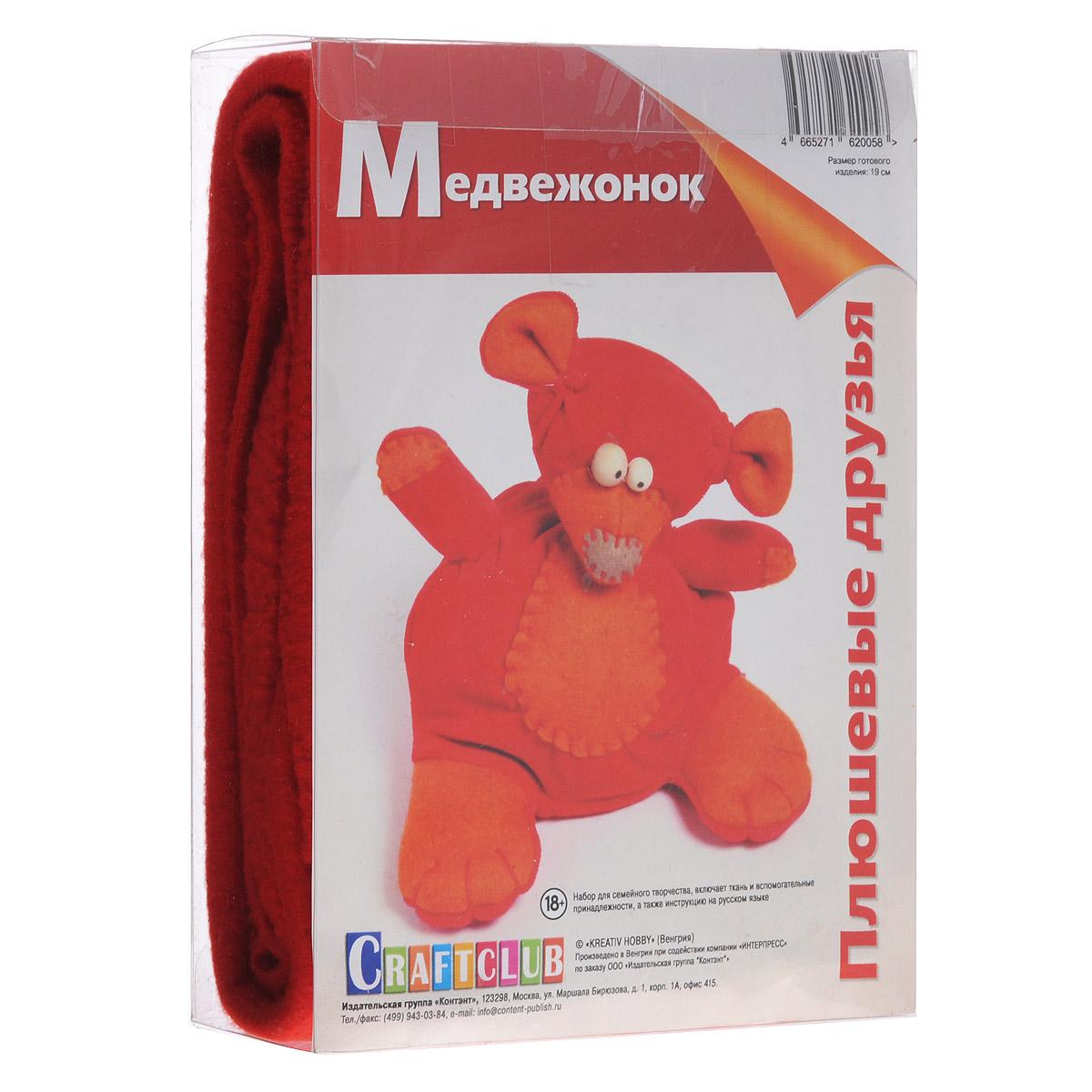 Набор для изготовления игрушки Craftclub Медвежонок, высота 19 см набор для изготовления текстильной игрушки артмикс мишка папа высота 25 см
