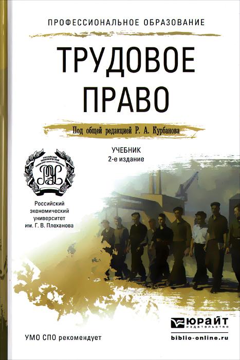 Трудовое право. Учебник трудовой договор cdpc