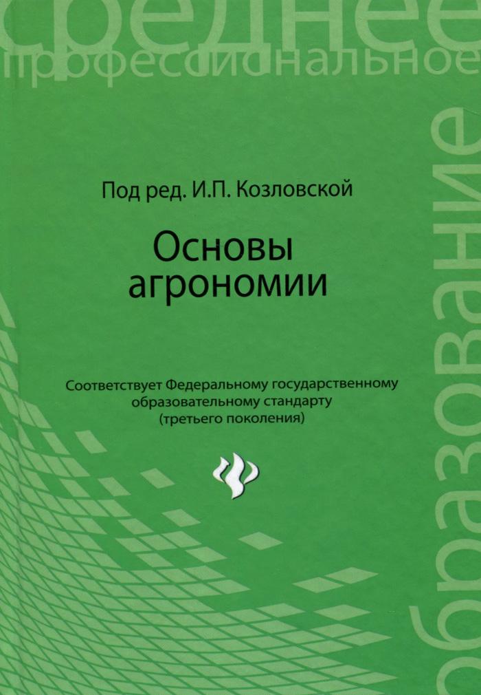 Основы агрономии. Учебное пособие