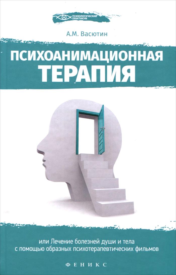 Психоанимационная терапия, или Лечение болезней души и тела с помощью образных психотерапевтических фильмов