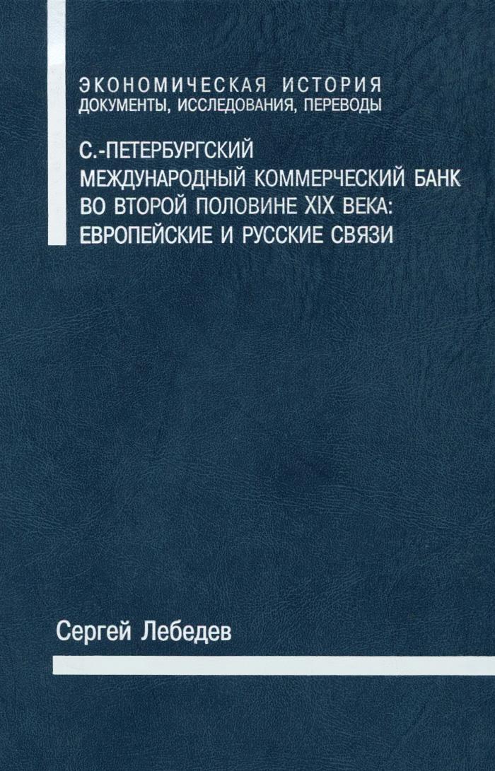 С.-Петербургский Международный коммерческий банк во второй половине XIX века. Европейские и русские связи