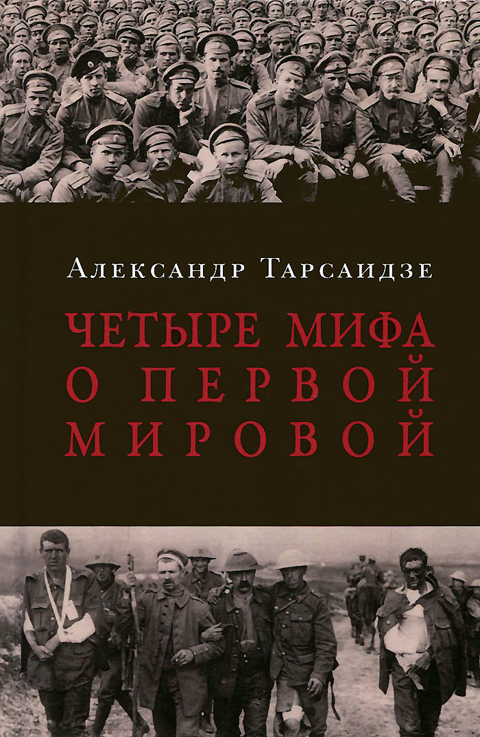 Александр Тарсаидзе Четыре мифа о Первой мировой войне тарсаидзе а четыре мифа о первой мировой