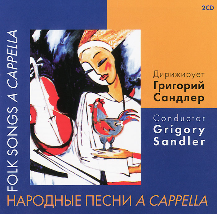 Григорий Сандлер Григорий Сандлер. Народные песни A Capella (2 CD) григорий лепс гангстер 1 cd