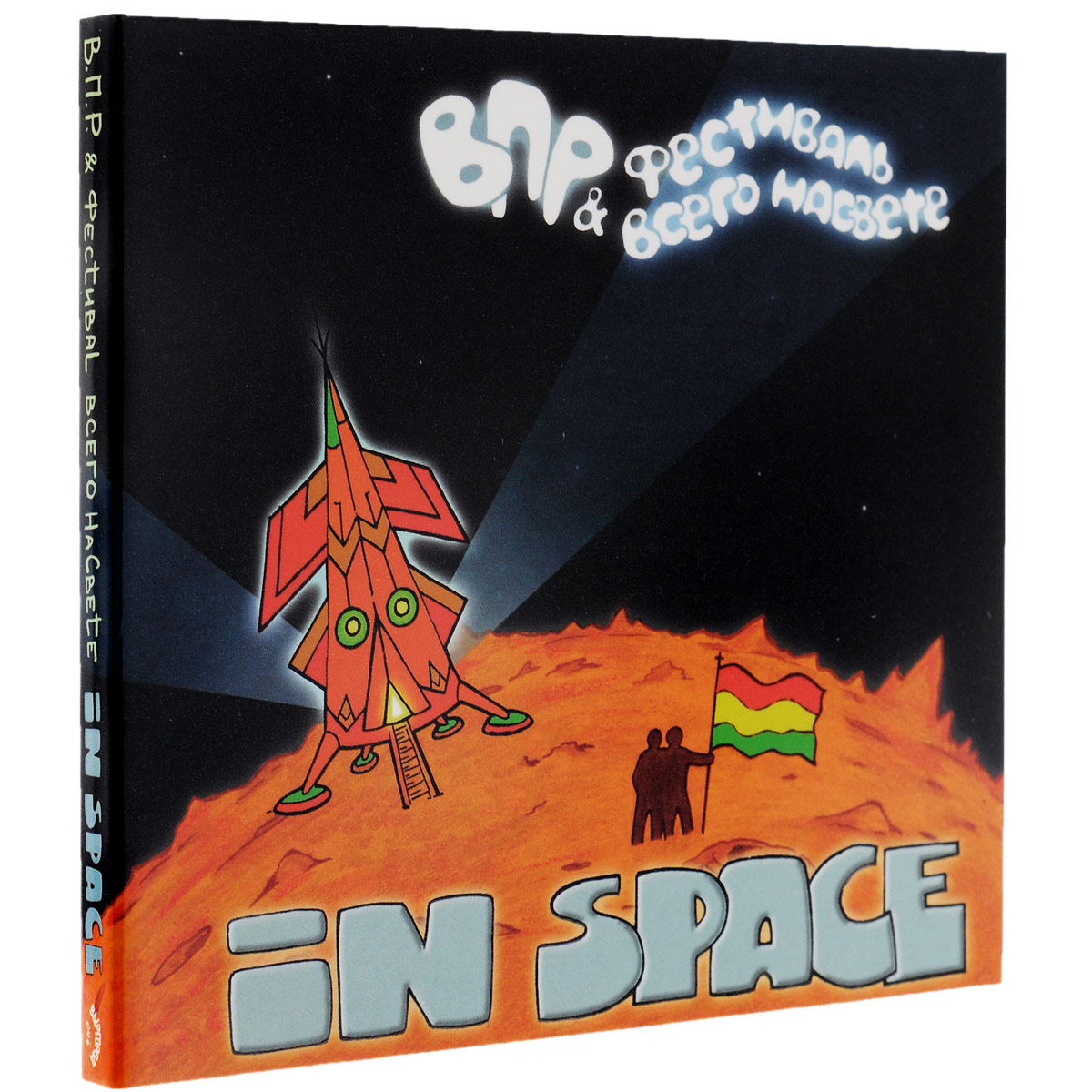 ВПР & Фестиваль всего насвете ВПР & Фесtиваль всего на свеtе. In Space toys in space