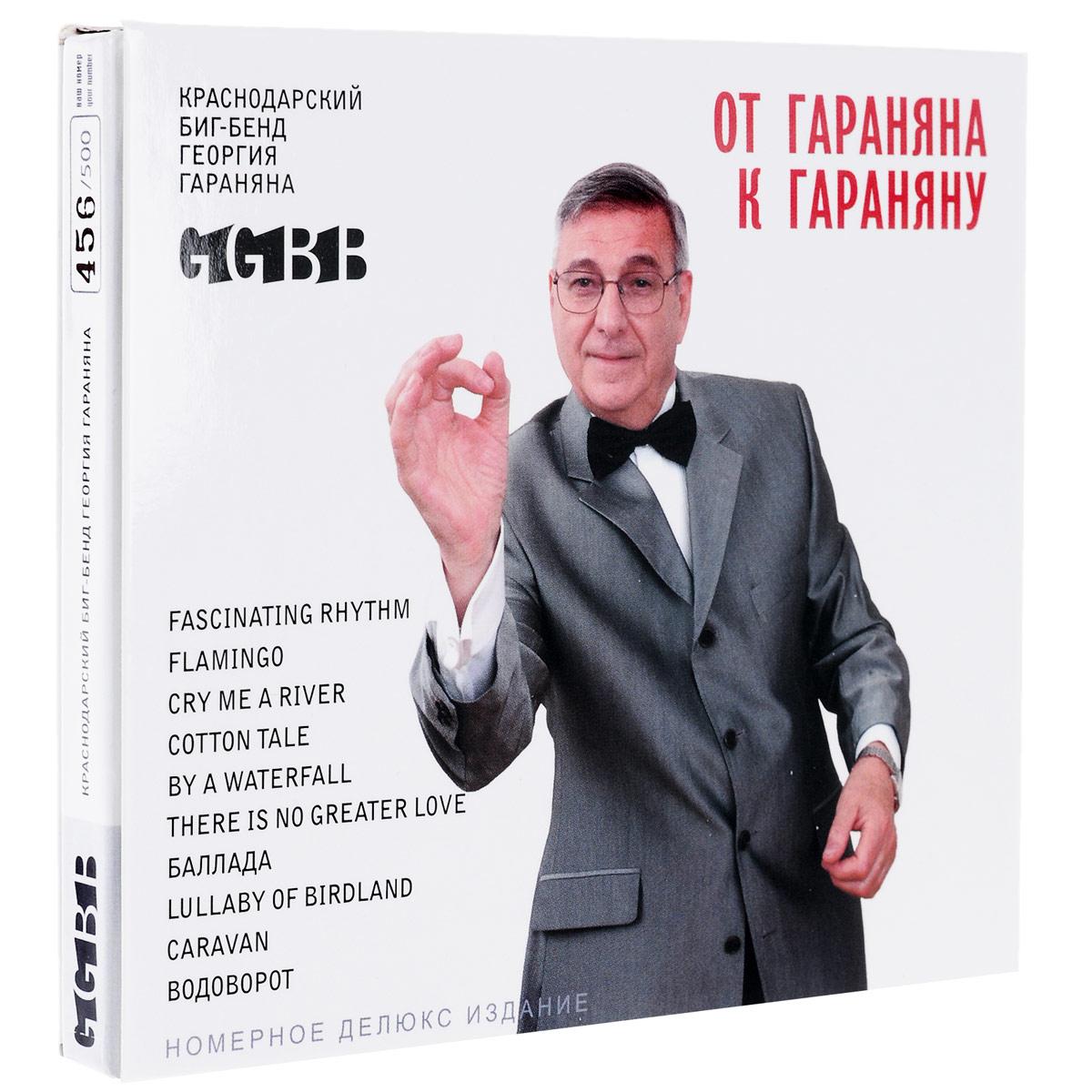 биг-бенд Георгия Гараняна биг-бенд Георгия Гараняна. От Гараняна к Гараняну. Deluxe Edition
