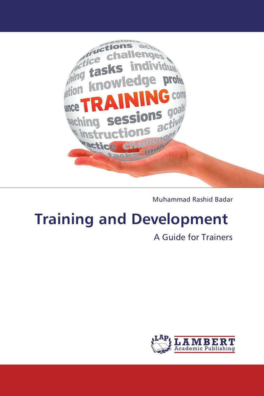 Training and Development внутри topic