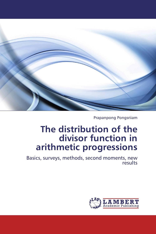 Zakazat.ru: The distribution of the divisor function in arithmetic progressions