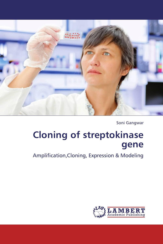 купить Cloning of streptokinase gene недорого