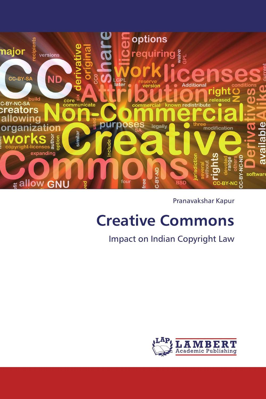 цена на Creative Commons