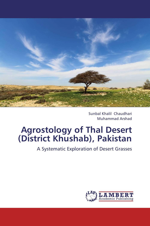Agrostology of Thal Desert (District Khushab), Pakistan household s saving behavior in pakistan a case of multan district