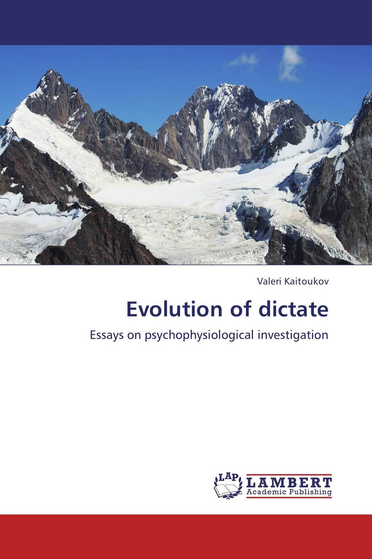 цена на Evolution of dictate