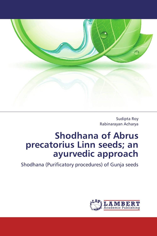 Shodhana of Abrus precatorius Linn seeds; an ayurvedic approach
