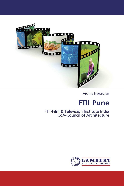 цены FTII Pune