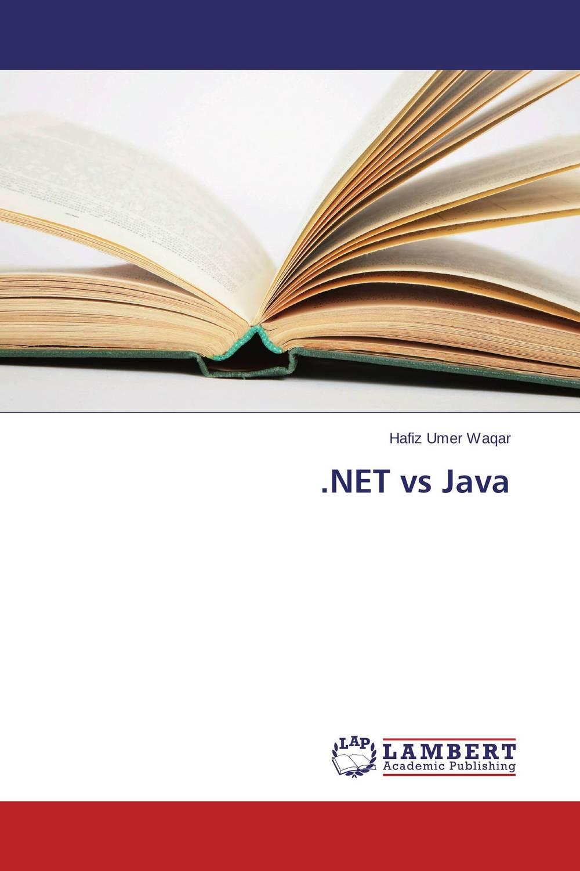 .NET vs Java гупта а java ee 7 основы