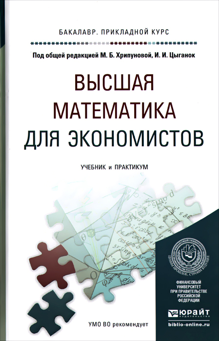 Высшая математика для экономистов. Учебник и практикум
