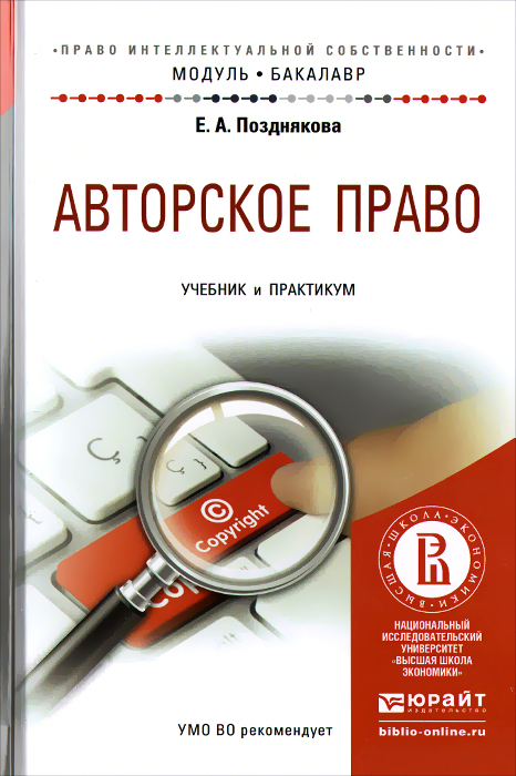 Е. А. Позднякова Авторское право. Учебник и практикум защита интеллектуальных авторских прав гражданско правовыми способами