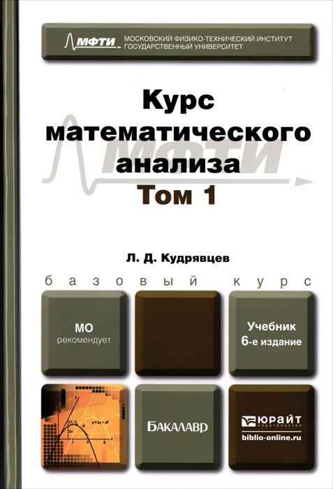 Курс математического анализа. Учебник. В 3 томах. Том 1