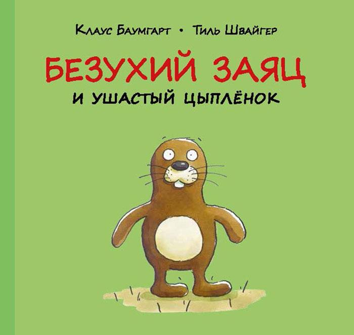 Клаус Баумгарт, Тиль Швайгер Безухий заяц и ушастый цыпленок