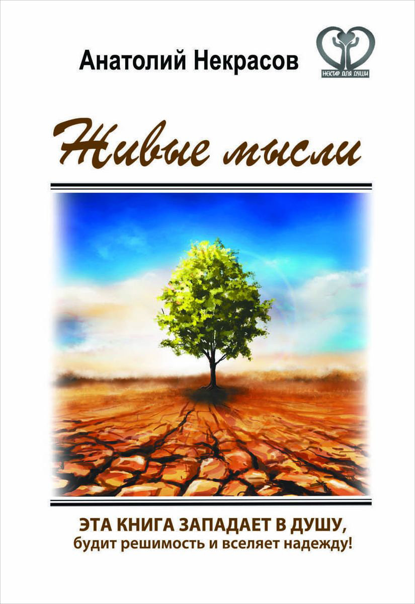 Анатолий Некрасов Живые мысли