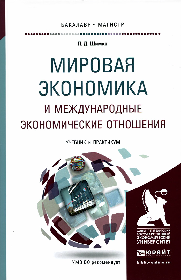 Мировая экономика и международные экономические отношения. Учебник и практикум