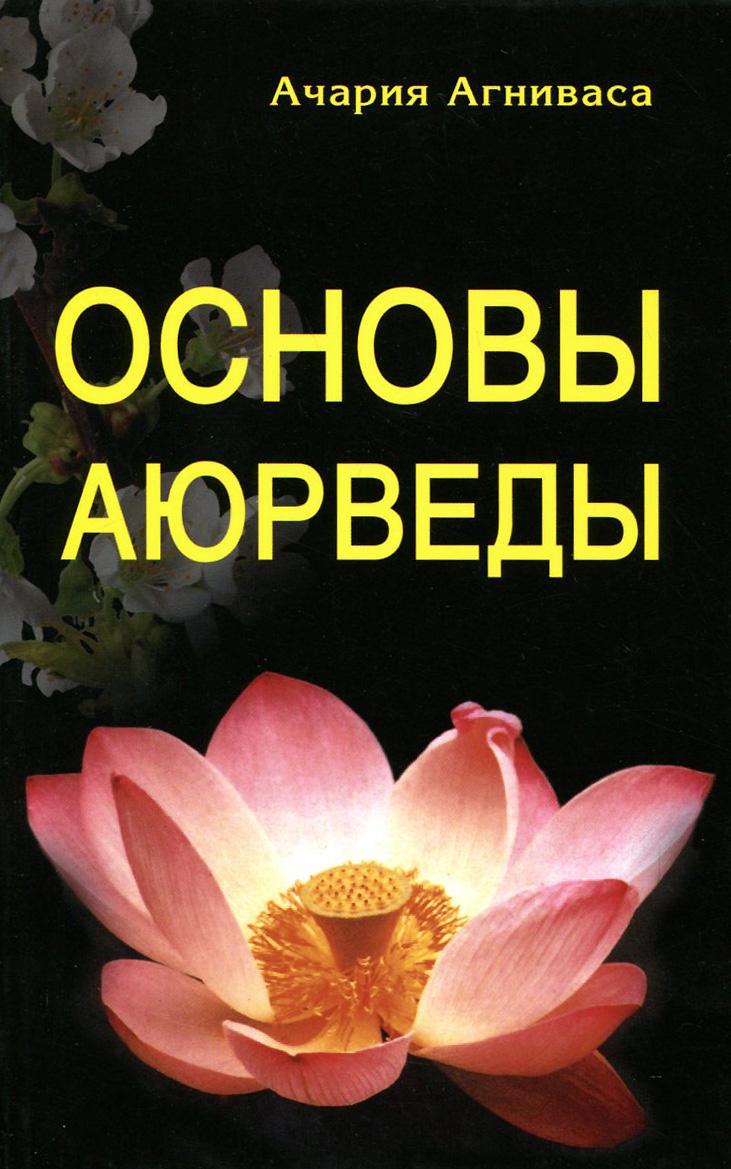 Ачария Агниваса Основы Аюрведы налепина д а если вы читаете эту книгу значит уже слишком поздно