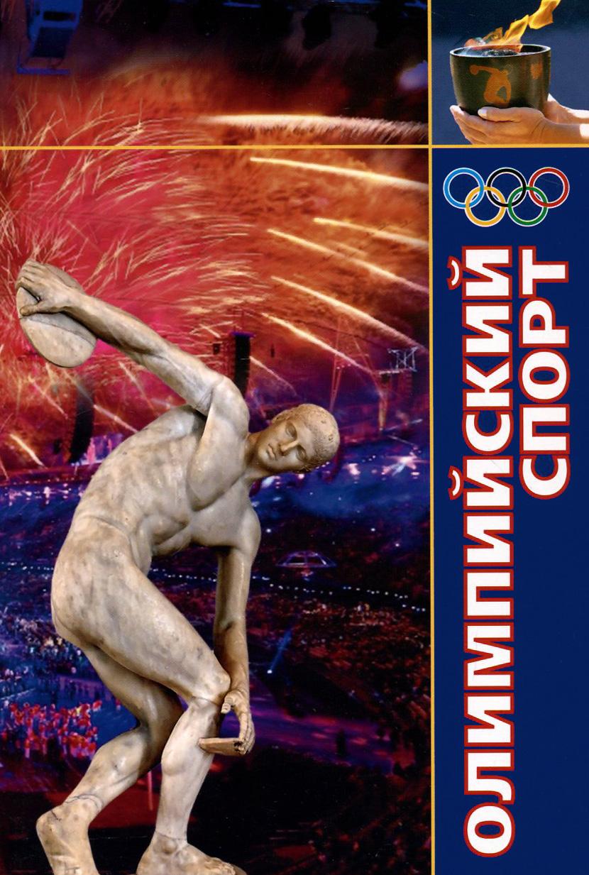 Олимпийский спорт. Учебно-методическое пособие