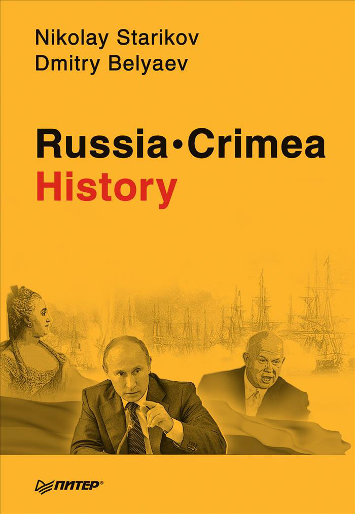 Николай Стариков, Дмитрий Беляев Russia. Crimea. History the history of england volume 3 civil war