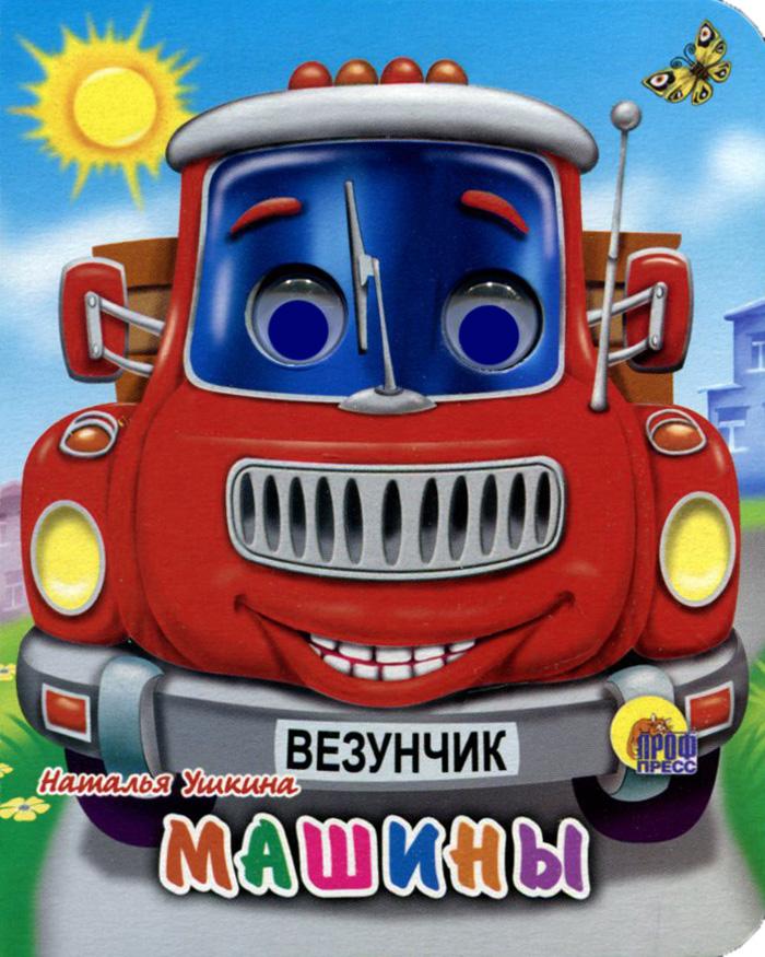 Наталья Ушкина Машины брелок для машины рено