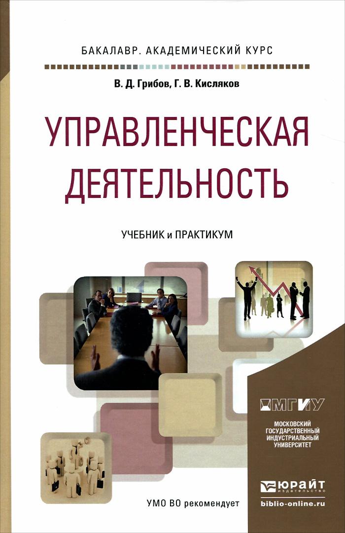 В. Д. Грибов, Г. В. Кисляков Управленческая деятельность. Учебник и практикум