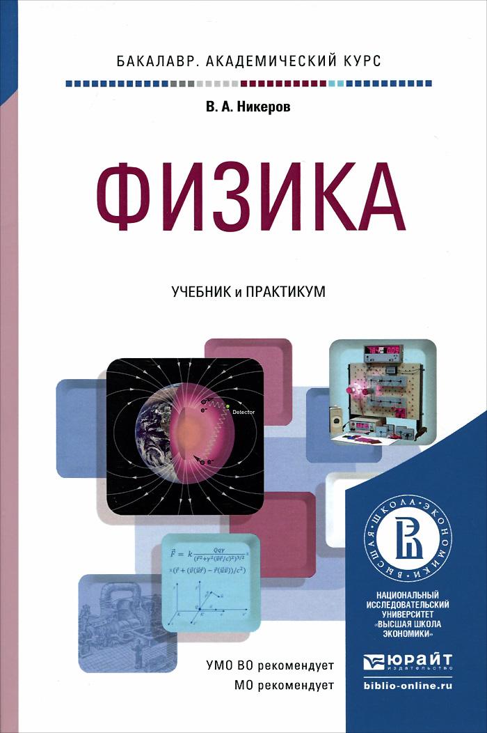 Физика. Учебник и практикум. В. А. Никеров