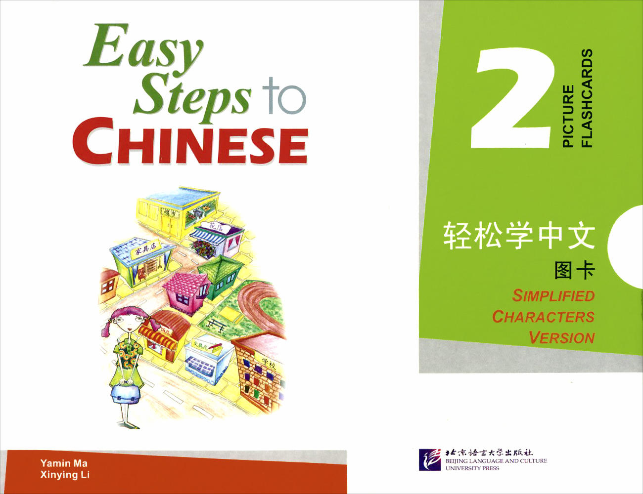 Easy Steps to Chinese 2: Picture Cards on a chinese screen