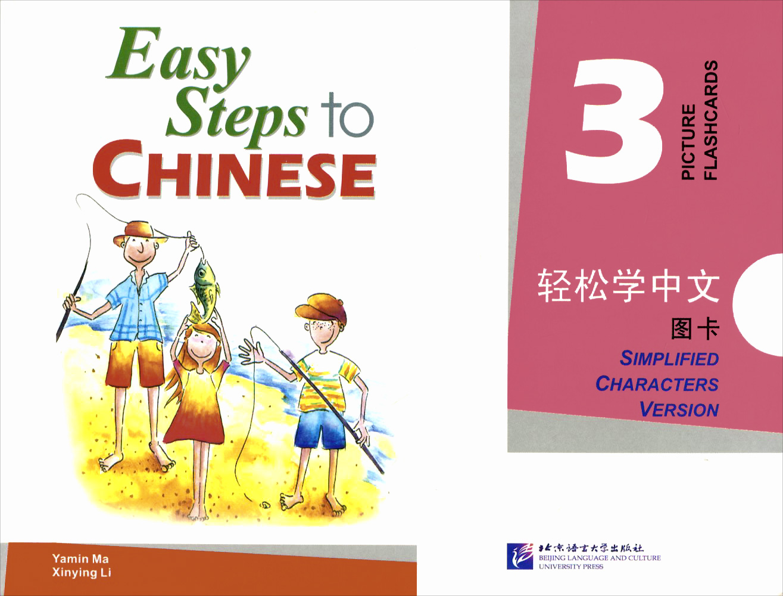 Easy Steps to Chinese: Stage 3: Picture Flashcard yamin ma easy steps to chinese 1 wb легкие шаги к китайскому часть 1 рабочая тетрадь на китайском и английском языках