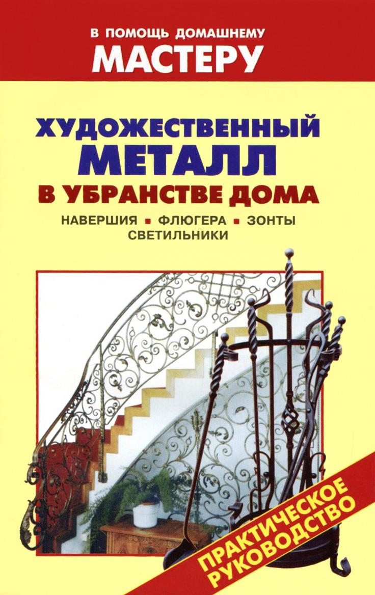 В. Рыженко Художественный металл в убранстве дома. Навершия. Флюгера. Зонты. Светильники зонты