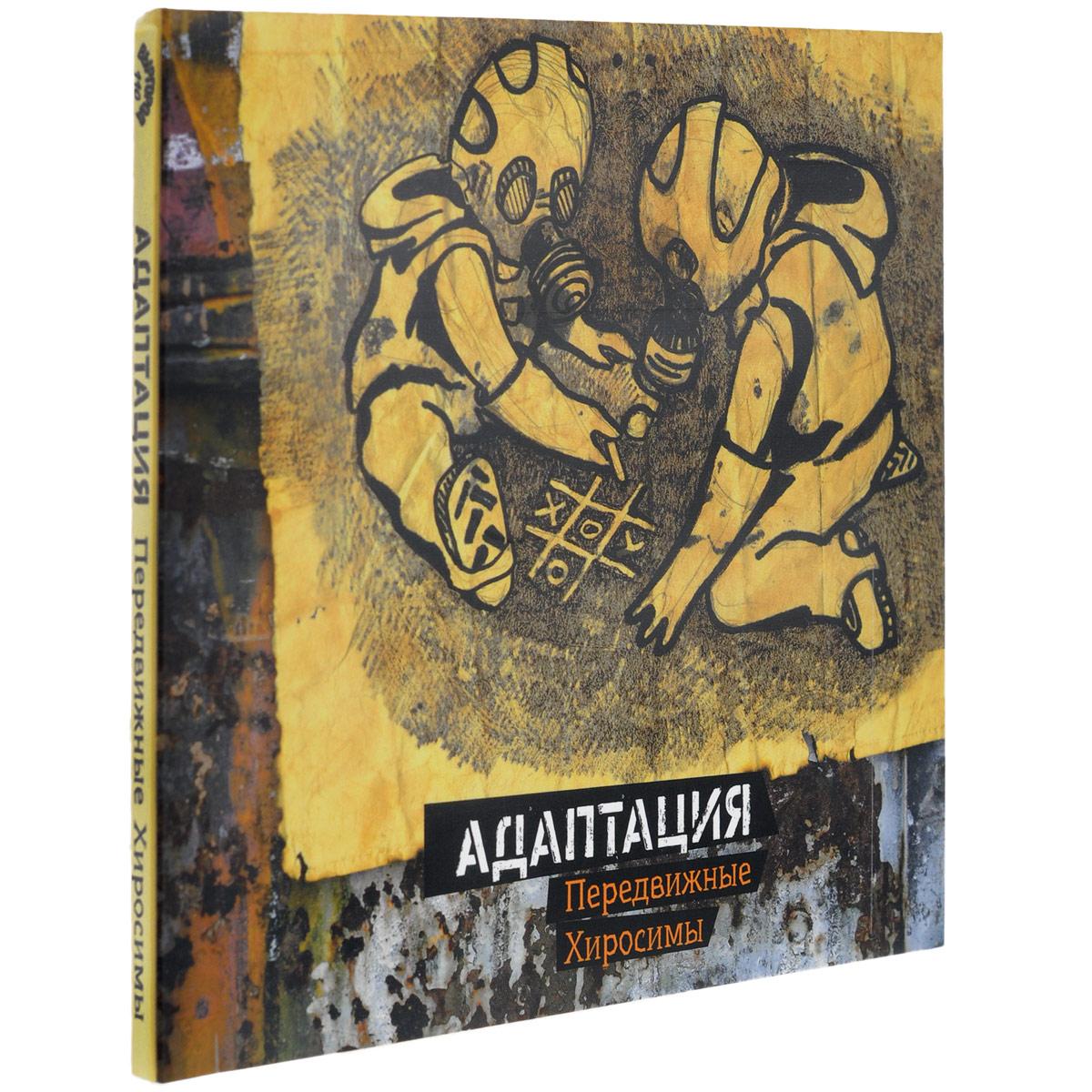 Zakazat.ru Адаптация. Передвижные Хиросимы