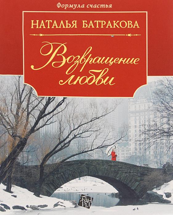 Наталья Батракова Возвращение любви. Книга 2