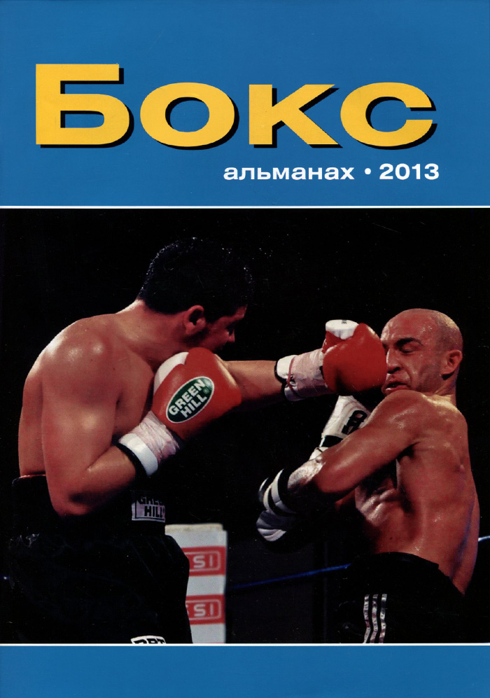 Бокс. Альманах, 2013 ISBN: 978-5-98724-120-2