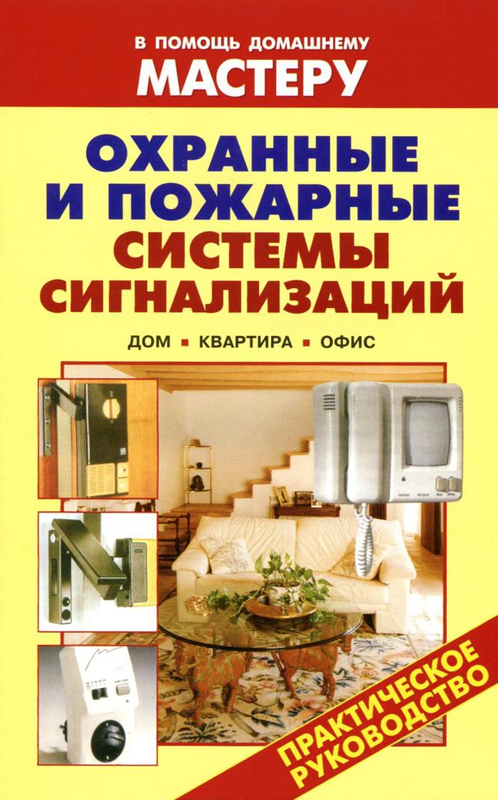 В. Назаров Охранные и пожарные системы сигнализаций. Дом. Квартира. Офис
