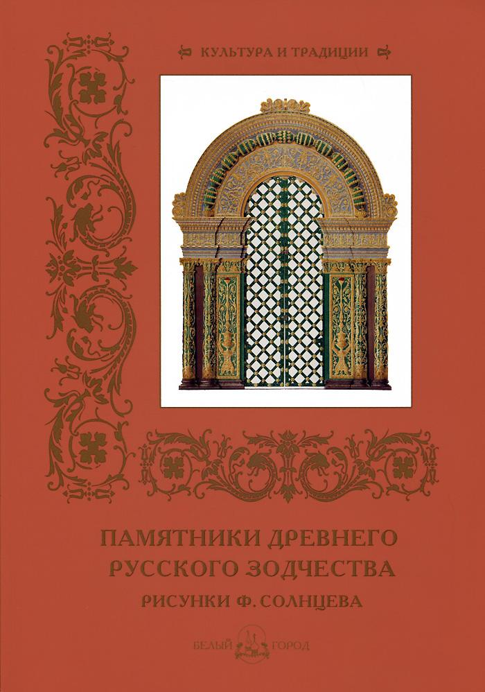 Памятники древнего русского зодчества памятники казанской старины