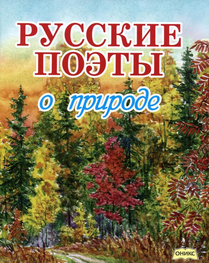 Русские поэты о природе борис ильин стихотворения оприроде isbn 9785448557699