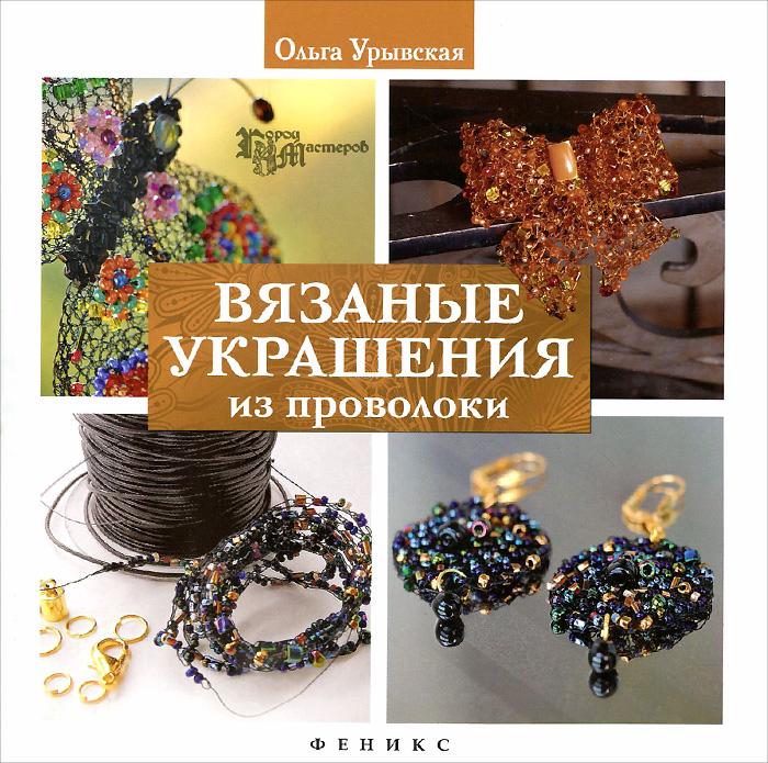 Ольга Урывская Вязаные украшения из проволоки соколова е форманова к украшения из проволоки