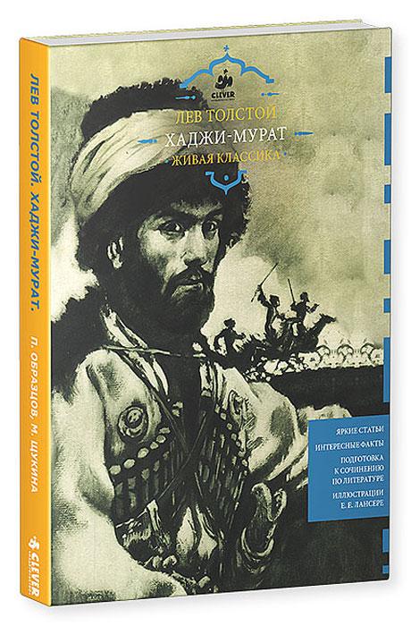 Лев Толстой Хаджи Мурат ISBN: 978-5-91982-747-4