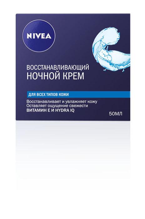 NIVEA Крем ночной востанавливающий для нормальной кожи 50 мл1002131Ночью кожа нуждается в дополнительном уходе для поддержания оптимального уровня увлажненности. Восстанавливающий ночной крем от экспертов NIVEA обеспечивает глубокое увлажнение и подходит для всех типов кожи.Активные компоненты: витамин Е технология Hydra-IQ Действие:глубоко увлажняет кожу способствует восстановлению кожи в ночное время формула, содержащая Витамин Е, дарит коже восхитительное ощущение свежести и мягкости утром после пробуждения Результат: ваша кожа глубоко увлажнена и восстановлена, выглядит здоровой и красивой.Товар сертифицирован.
