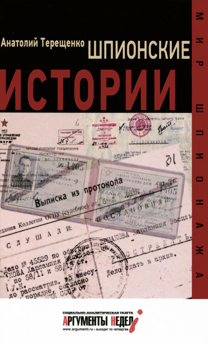 Анатолий Терещенко Шпионские истории анатолий терещенко украйна а была ли украина