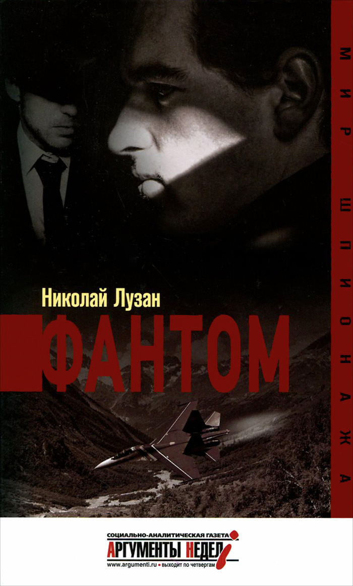 цены Николай Лузан Фантом