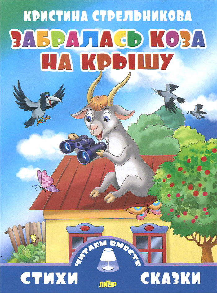 Забралась коза на крышу