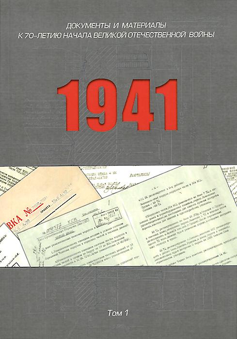 1941. Документы и материалы. К 70-летию начала Великой Отечественной войны. В 2 томах. Том 1
